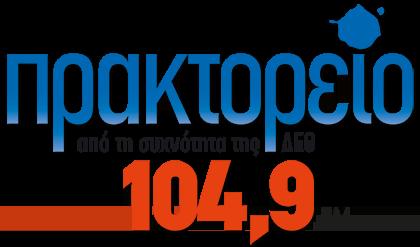 ΠΡΑΚΤΟΡΕΙΟ FM 104