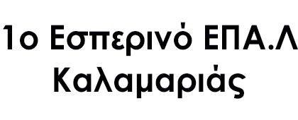 1ο Εσπερινό ΕΠΑ.Λ Καλαμαριάς