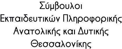 Σύμβουλοι Εκπαιδευτικών Πληροφορικής Ανατολικής και Δυτικής Θεσσαλονίκης