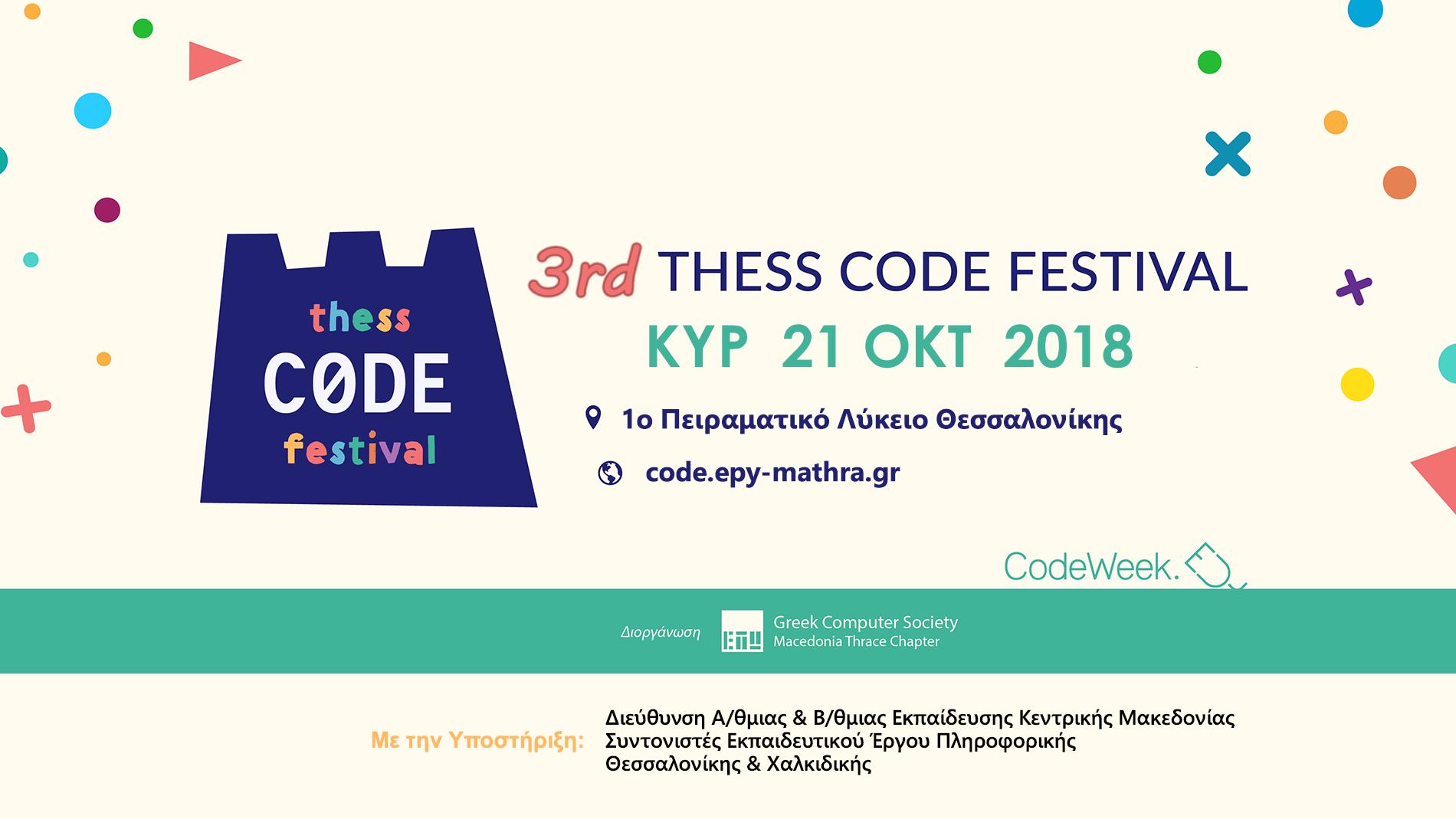 Third Thessaloniki Code Festival