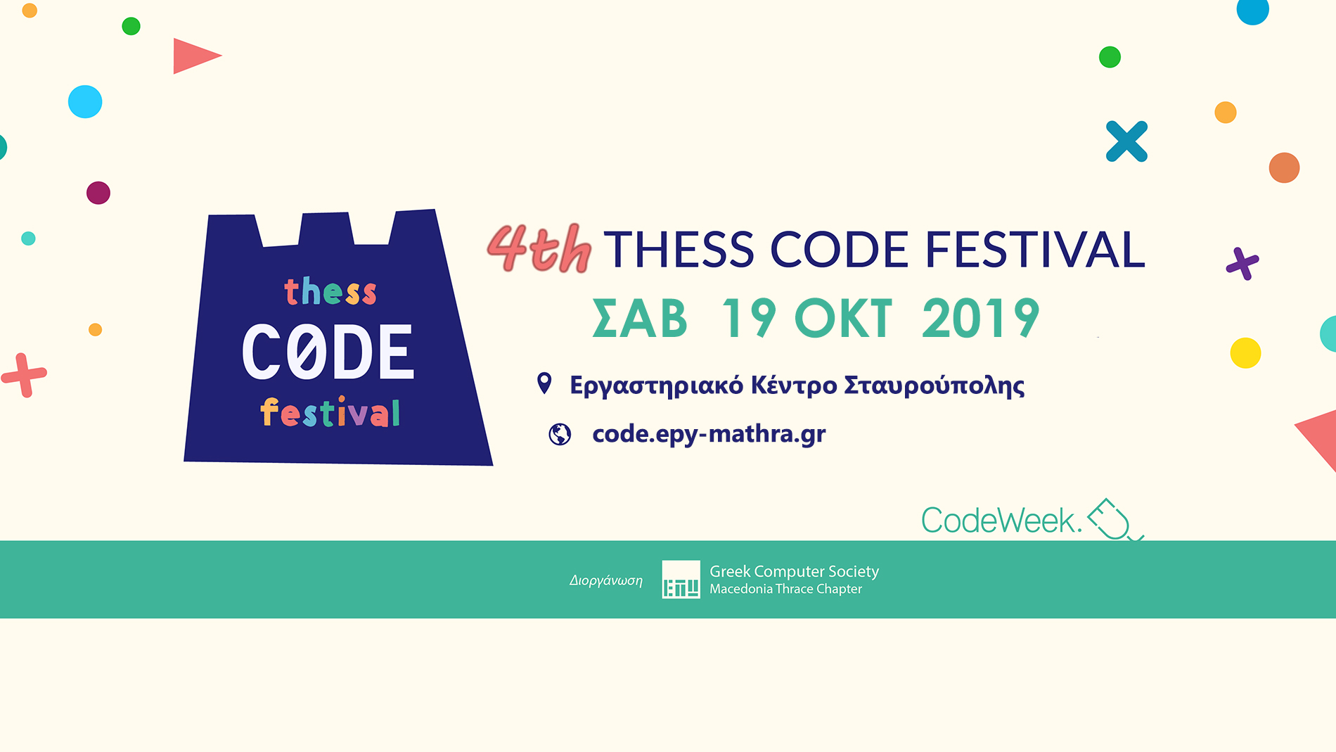 Fourth Thessaloniki Code Festival